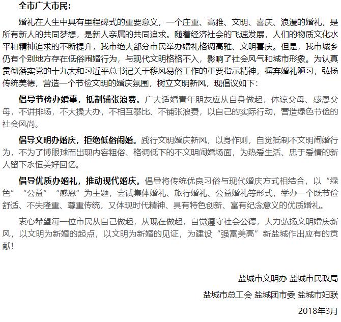 江苏盐城市:倡导文明婚礼 抵制低俗