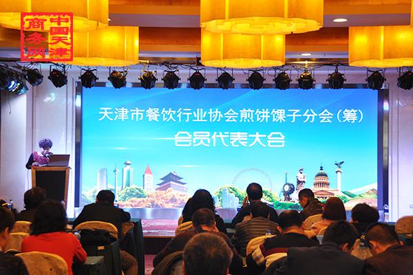 天津市餐饮行业协会成立煎饼馃子分会