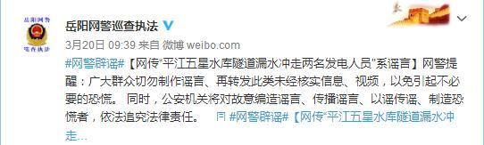 """夸大险情造谣""""两电工被冲走""""湖南岳阳一村民被罚500元"""