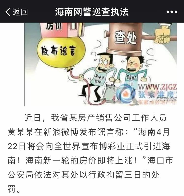 电子游戏新网址:博彩业正式引进海南,房价即将上涨?涉谣人员被拘留