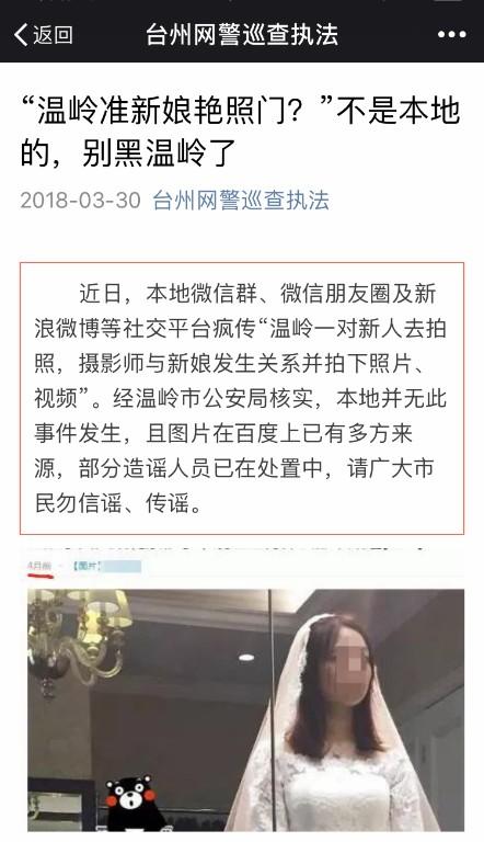 """浙江台州警方回应""""准新娘艳照门""""传闻"""