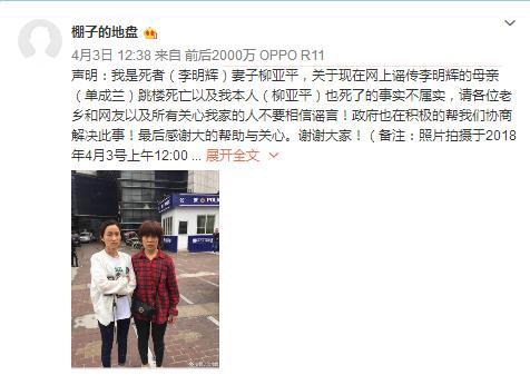 """造谣传播""""温州一猝死员工家属自杀"""" 两网民被处罚"""