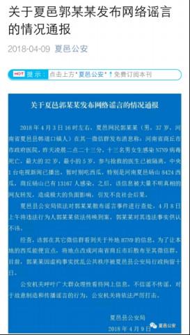 """pk10开奖直播视频:商丘一男子造谣""""13人感染N7N9病毒死亡""""被拘留10日"""