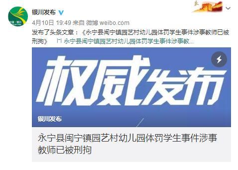 宁夏一幼儿园体罚视频热传   涉事教师被刑拘