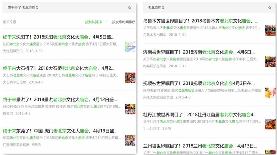 """多地朋友圈热传""""老北京文化庙会""""你有没有被套路呢"""