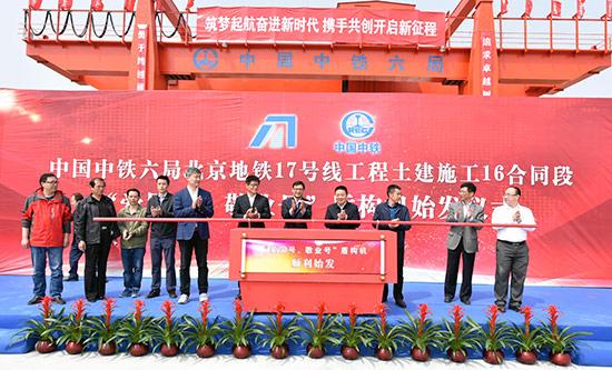 北京地铁17号线进入盾构施工阶段