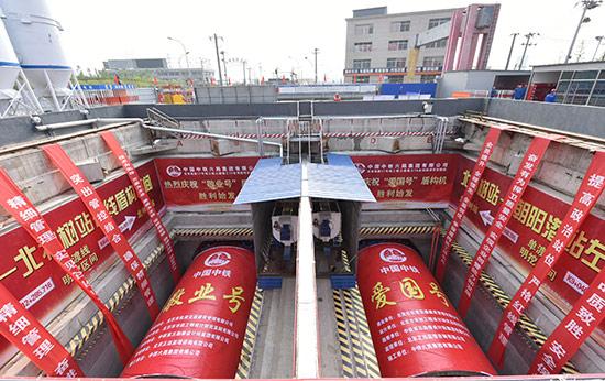 """中铁六局北京地铁17号线16标项目部""""敬业号""""盾构机顺利始发。 冯帆 摄"""