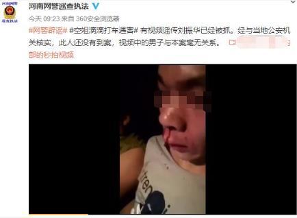 杀害空姐的司机被抓获?  网传视频男子与本案无关