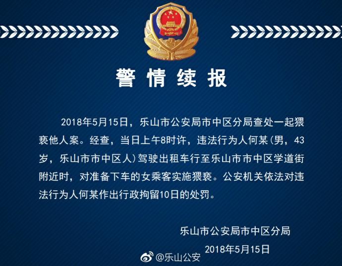 出租车司机涉嫌猥亵女乘客 乐山警方:拘留10日