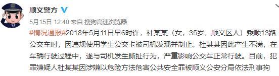 北京一35岁女子因冒用学生卡与公交司机撕扯 现已被刑拘