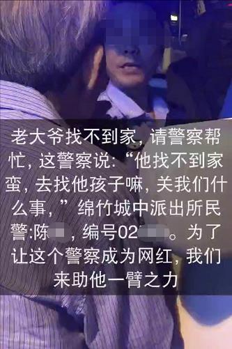 民警坐车中拒绝帮助老人 绵竹公安局:已对其停职处理