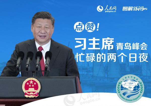 图解:点赞!习主席青岛峰会忙碌的两个日夜