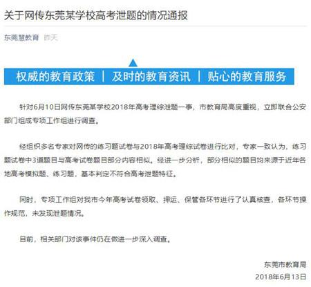 網傳廣東東莞某學校高考理綜泄題 教育局回應