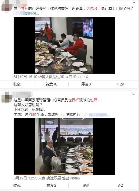 """网传""""中国足球官员世界杯豪华包厢视频"""" 中国足协辟谣"""