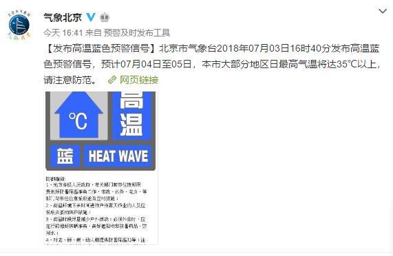 北京发布高温蓝色预警 明后天最高气温达35℃以上