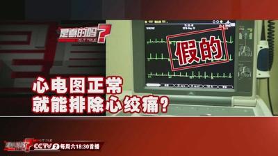 心电图正常就能排除心绞痛?专家:不科学