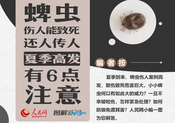 蜱虫伤人能致死还人传人 夏季高发有6点注意