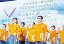 志愿者服务博览会