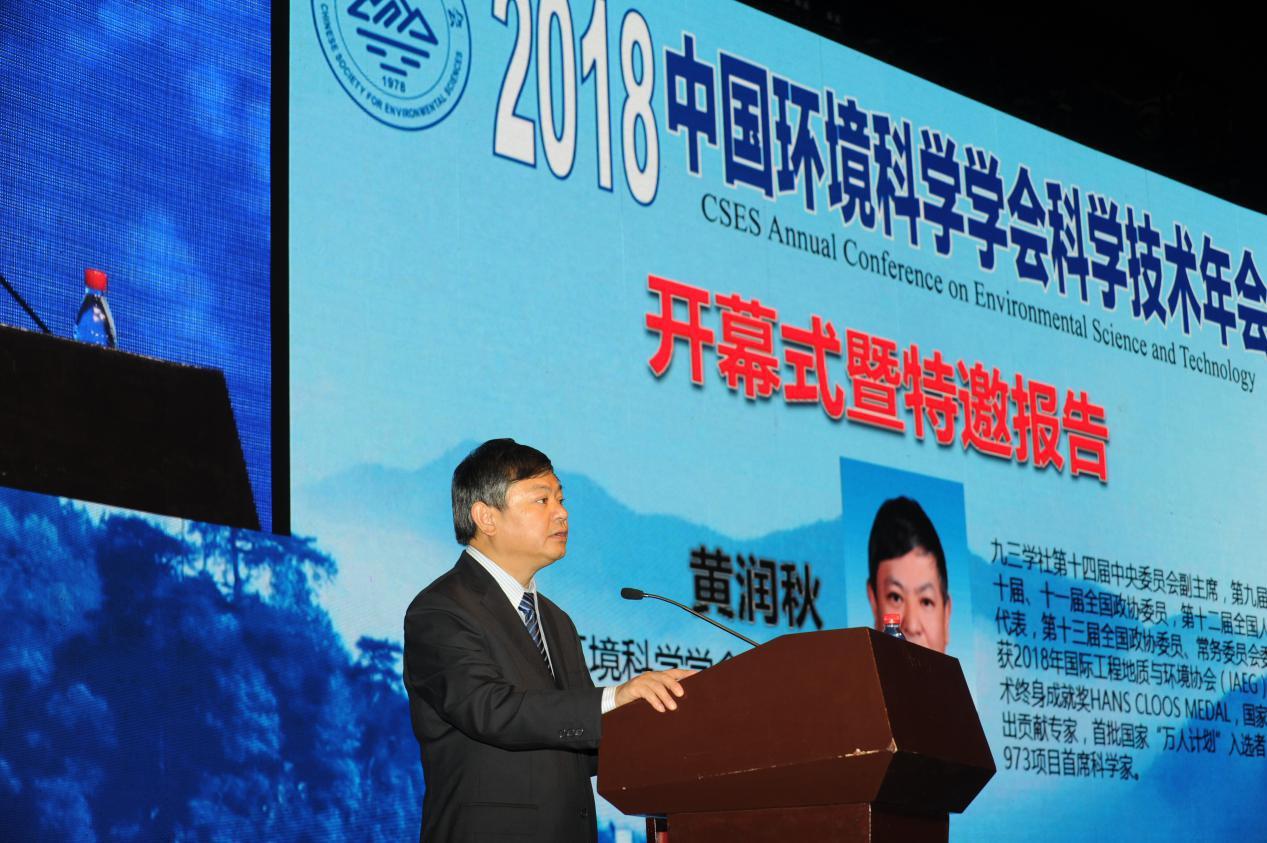 2018中国环境科学学会科学技术年会在合肥召开