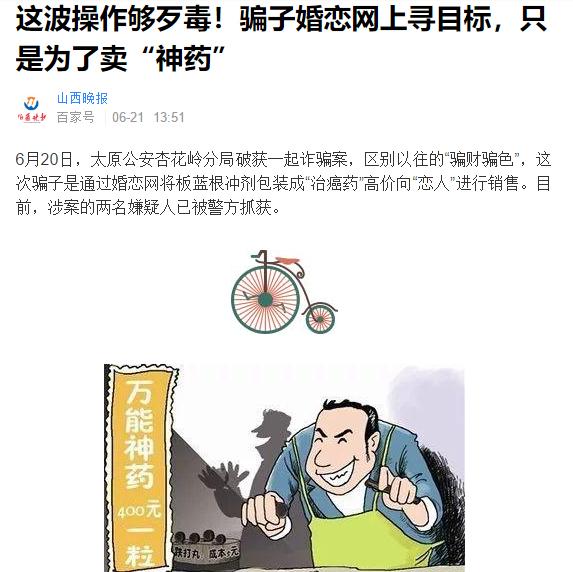 七夕节,远离七大婚恋陷阱 警惕假身份假理由真牟利