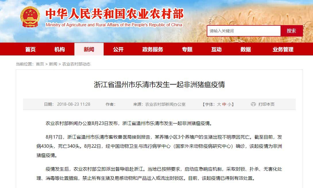 浙江温州发生非洲猪瘟疫情 340头猪死亡