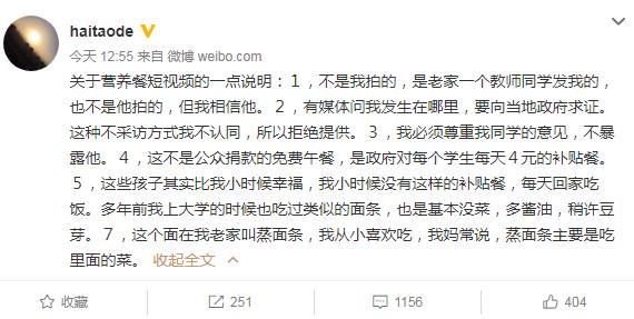 """河南一小学营养餐变""""素面""""多人被处理省教育厅发声"""