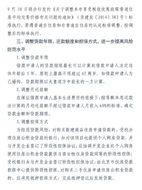 北京公积金新政:认房又认贷 缴存1年可贷10万【4】