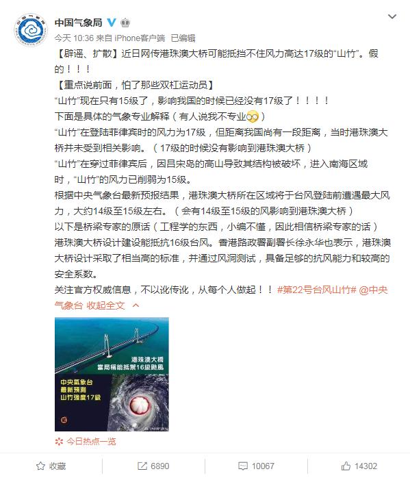 """中国气象局辟谣 网传港珠澳大桥抵不住""""山竹""""台风系假新闻"""