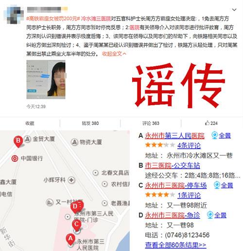 """网传高铁""""霸座女""""是湖南某医院护士长?院方辟谣"""