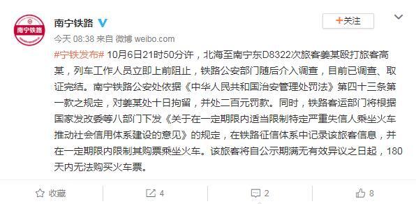 """男子""""霸座""""并殴打原座位乘客 南宁铁路局:行拘十日 记"""