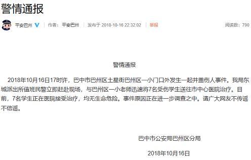 """四川巴州现""""井盖伤人""""事件 7名学生正在接受治疗"""