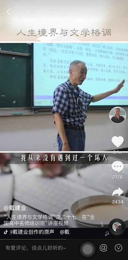 六旬老教授戴建业走红抖音,人民日报点赞