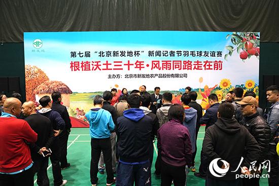 """第七届""""北京新发地""""杯首都记者节羽毛球友谊赛在京举办--社会--人民网"""