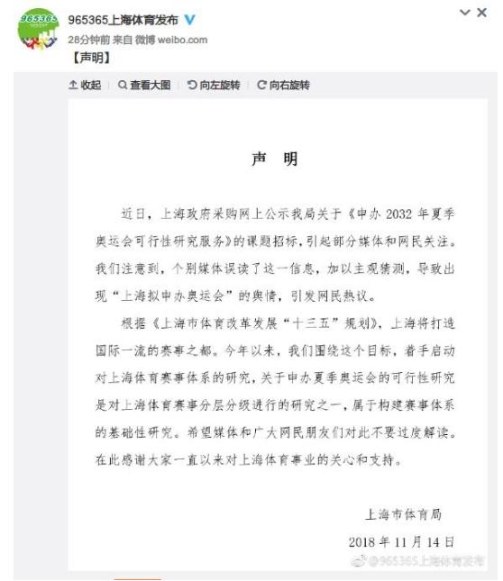 """上海市体育局:""""上海拟申办夏季奥运会""""消息系误读--社会--人民网"""