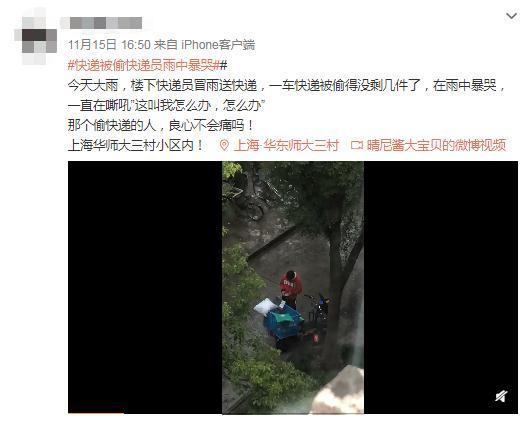 上海一快递员因快递被偷雨中暴哭?警方澄清--社会--人民网