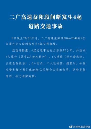 二广高速益阳段间断发生4起道路交通事故 已致5死18