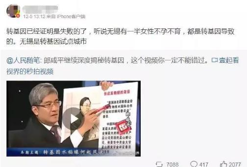 无锡有一半妇女不孕不育?江苏警方辟谣