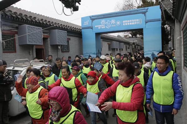 2018年全民健身文化推广巡展北京站暨胡同迷你马拉松冬至冬奥健步行活动举办