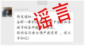 """""""网信局要求不准发庆祝圣诞节信息""""?警方辟谣"""