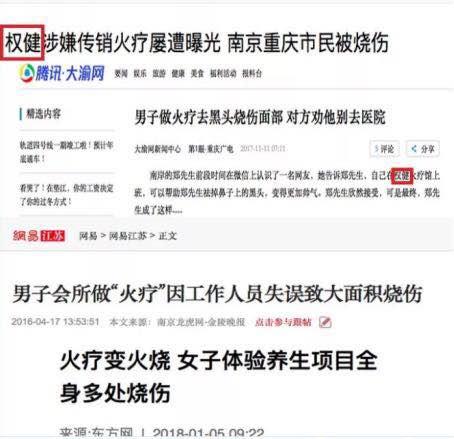 """""""丁香医生""""发文引关注调查组进驻核查权健"""