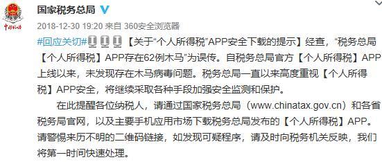 """""""税务总局个人所得税APP存在62例木马""""为误传"""