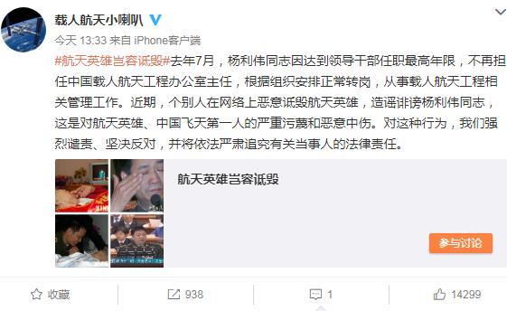 官方回应:杨利伟卸任中国载人航天办主任系正常转岗