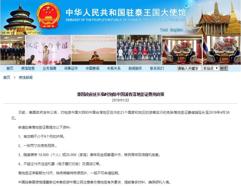 泰国对中国游客免除落地签证费措施延长至4月30日