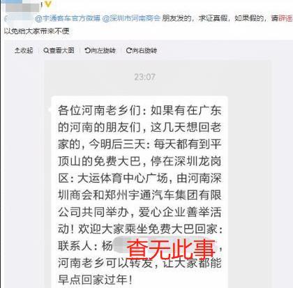 深圳市河南商会带老乡免费包车返乡?消息不实