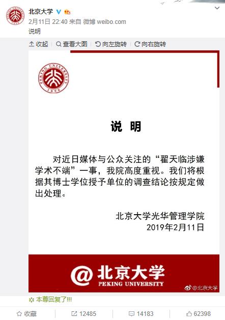"""北京大学回应""""翟天临涉嫌学术不端"""