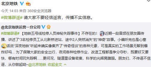 北京地铁5号线检修人员神秘失踪?官方辟谣
