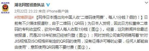 """日本欲向中国人收取""""二维码使用费""""?警方辟谣"""
