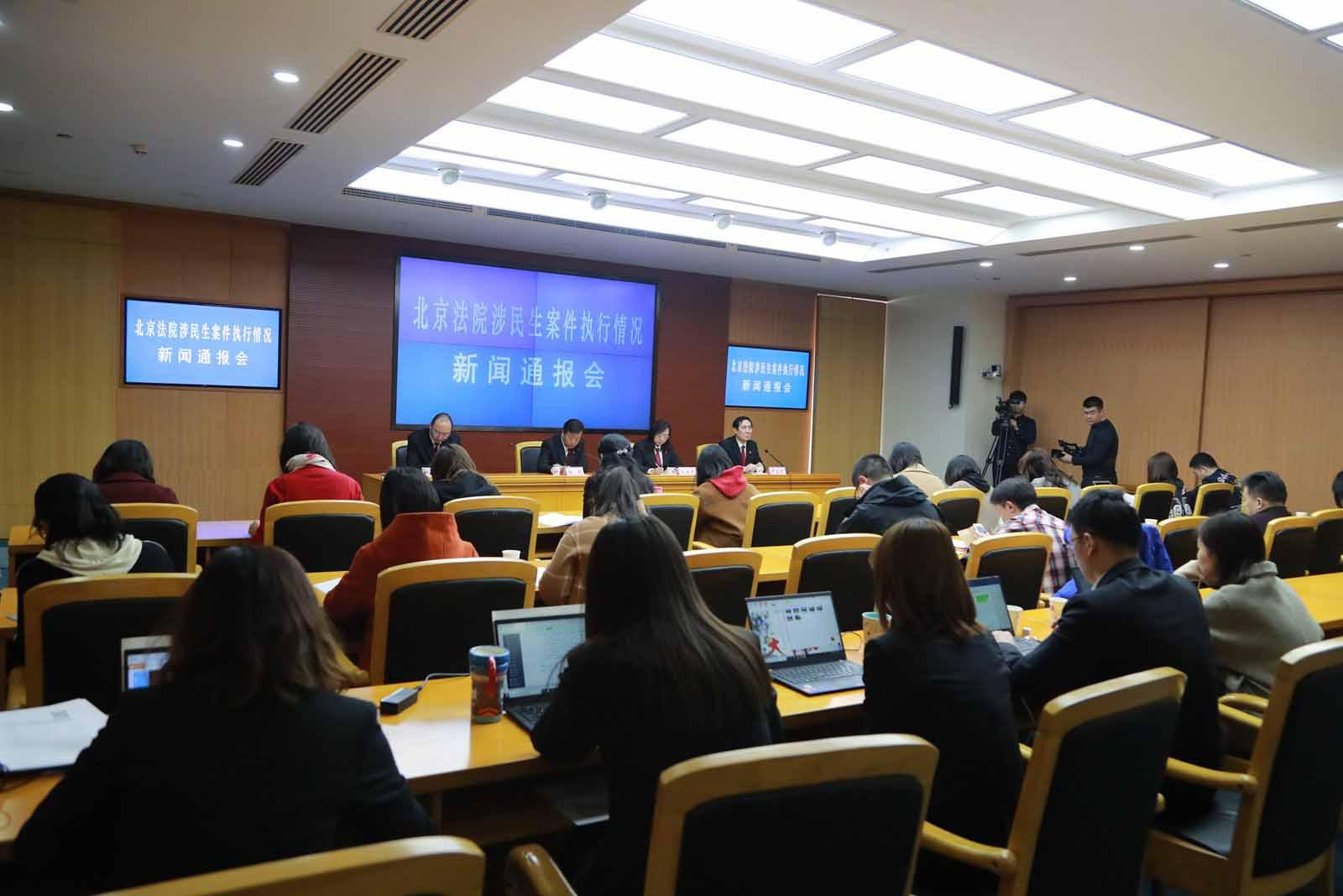 北京法院2个半月执结涉民生案件2864件 执行到位1.74亿