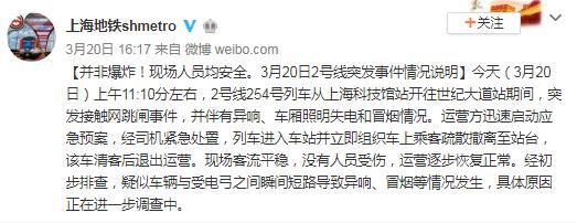 上海地铁2号线爆炸?官方辟谣:系接触网跳闸