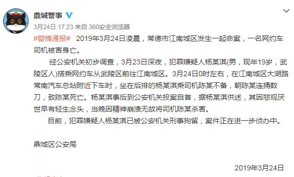 湖南一网约车司机被害 嫌犯自首 滴滴发声明